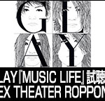 明日夜のニコ生MUSIC LIFE試聴会レポ、誰かにしてほしいなあ