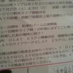 GLAYは東京ドームに帰ってくるのか、来ないのか。
