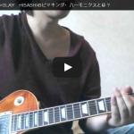 「妄想コレクター」 はピアノが素敵なHISASHI曲 17歳の容疑者とは?