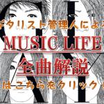 元ギタリストによるMUSIC LIFEの聴きドコロ解説、絶賛連載中!!
