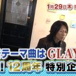 GLAY TAKUROが「ハナタレナックス」に出演 1月29日