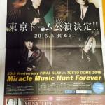 【2月6日更新】東京ドームLIVEの情報をまとめていきます。