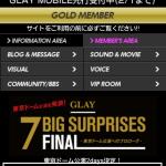【画像付き】GLAY MOBILEでのチケット申し込み方法