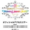 【東京ドーム】オフィシャルアクセスツアーは2月14日から発売開始!