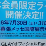 【速報】GLAYファンクラブ限定ライブin幕張メッセ